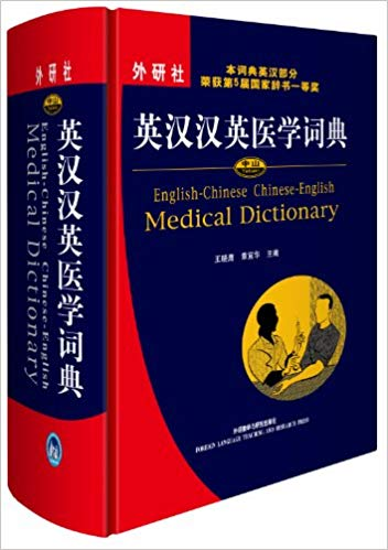 English-Chinese Chinese-English Medical Dictionary (Chinese Edition)中山英汉汉英医学词典
