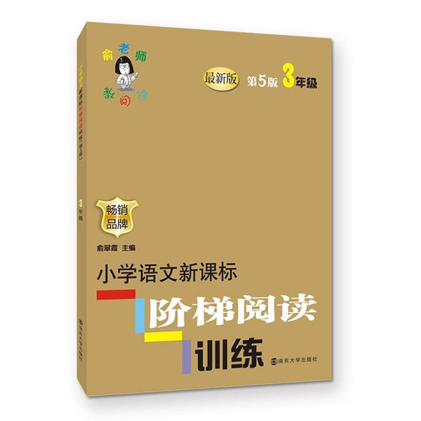 Yu teacher innovation read primary language version of the New Curriculum ladder reading training Grade 3俞老师教阅读//小学语文新课标阶梯阅读训练:三年级(第5版)