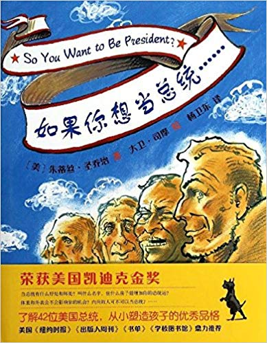 So You Want to Be President?(Chinese edition)如果你想当总统……