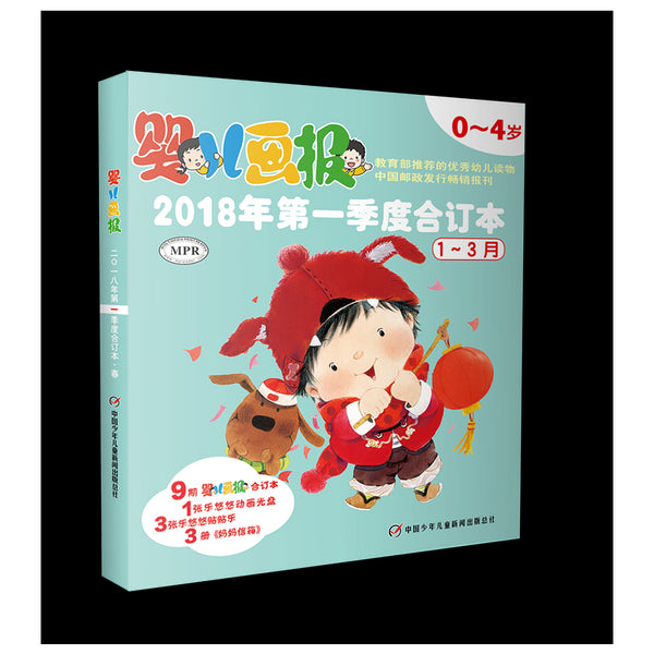 Infant Pictorial (2018 first quarter )(Chinese edition)婴儿画报2018年第一季度合订本