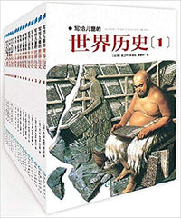 World History for Children (16 Volumes) (Chinese Edition)写给儿童的世界历史(全16册)