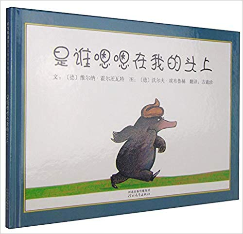 The Story of the Little Mole Who Went in Search of Whodunit(Chinese edition)是谁嗯嗯在我的头上