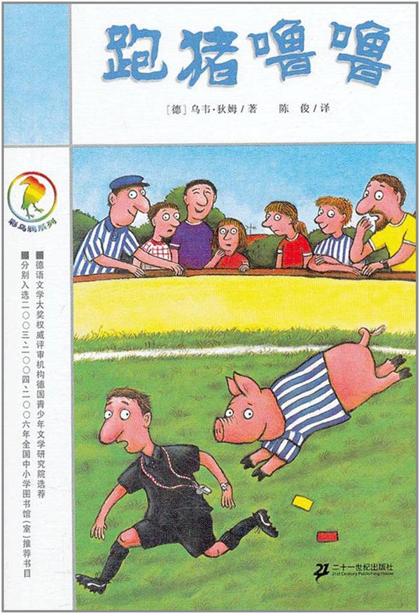 The Colorful Crow Series (Collection of German Children's Literature Works, 20 Volumes) (Chinese Edition)彩乌鸦系列(全20册)