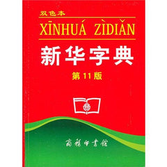 Xinhua Dictionary, 11th Edition (Chinese Edition) 新华字典