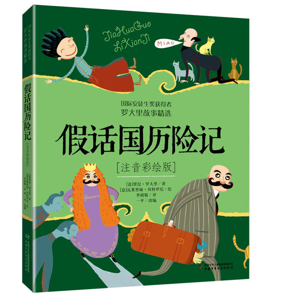 Untruth land adventure of Chipollino(Colored+phonetic notated edition)(Chinese edition)假话国历险记(注音彩绘版)