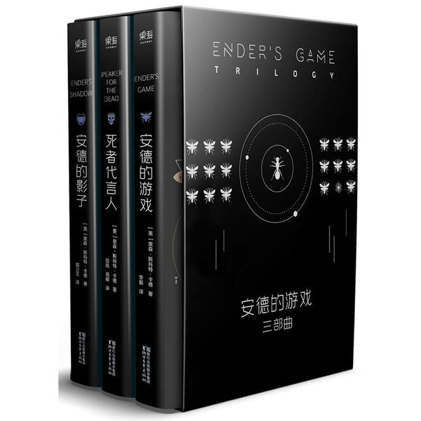 Ender's game trilogy: Ender's Game+ Ender's Shadow,+Speaker for the Dead安德的游戏三部曲(安德的游戏+安德的影子+死者代言人)(全新典藏黑盒版)