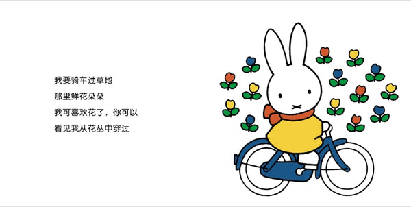 Miffy picture books second series 10 (formerly third series 5+fourth series 5) 米菲绘本第二辑10册(第三辑5册+第四辑5册)(全新修订版)