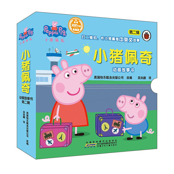 Peppa's Storybook Collection (Peppa Pig)(Chinese edition)小猪佩奇动画故事书(第2辑)(10册套装)