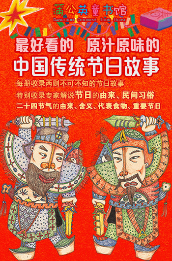 Stories of Traditional Chinese Festivals(8 Volumes) (Chinese edition)中国传统节日故事(全8册)