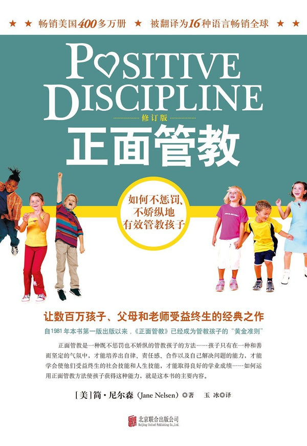 Positive Discipline(Chinese edition)《正面管教》修订版