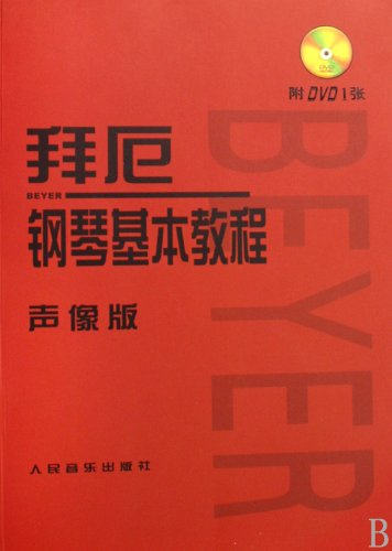 Learn to Play Piano with Beyer(Audio and Video Edition)(With 1 DVD) (Chinese Edition)拜厄钢琴基本教程(声像版)(含光盘)