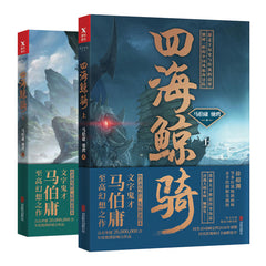 Searching for the Treasure (2 volumes) (Chinese Edition)四海鲸骑(全两册)脑洞大开的中国风航海探险小说