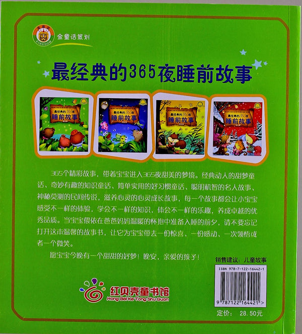 The Most Classical 365 Bedtime Stories (Spring) (Chinese Edition) 最经典的365夜睡前故事--春之卷(升级版)
