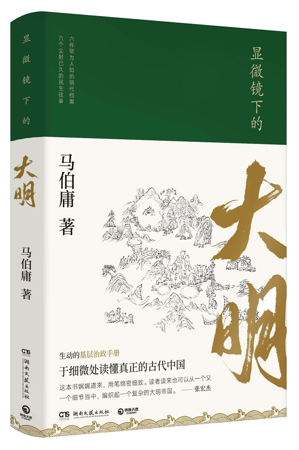"The Ming Dynasty Under the Microscope (Chinese Edition)显微镜下的大明(""文字鬼才""马伯庸著,全新明朝历史书)"