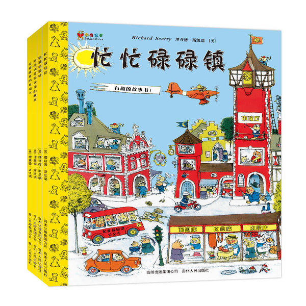 Richard Scarry's What Do People Do All Day? (Richard Scarry's Busy World)(Chinese Edition)斯凯瑞金色童书·第一辑(全4册)