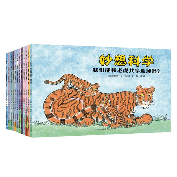 Wells of Knowledge Science Series (full 12 set) (Chinese edition)妙想科学(全12册)