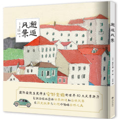Encounter the landscape by Anno Mitsumasa (Chinese edition) 安野光雅:邂逅风景
