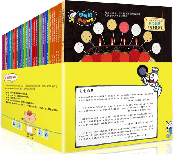 Fun math picture books set (30 volumes)(Chinese Edition)好玩的数学绘本(1~3辑) (套装共30册)