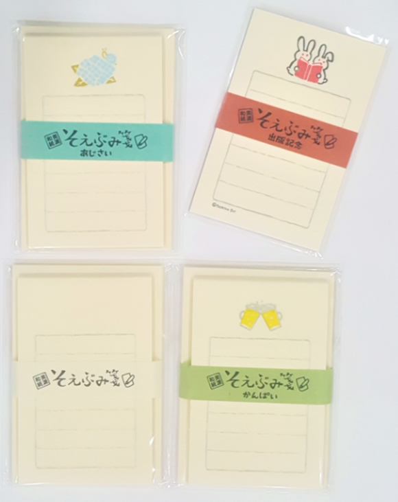 A Set of 4 Small Japanese Paper Notes そえぶみ箋