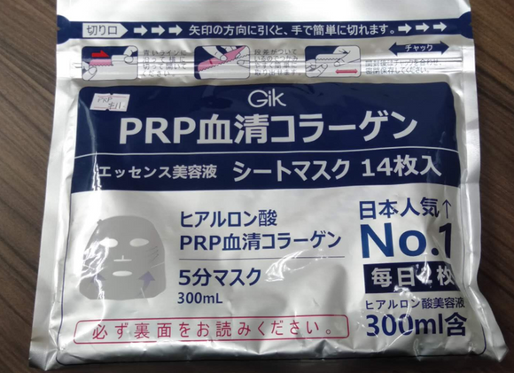 GIK PRP Collagen Repairs Moist Mask (wholesale $9/ Pack)