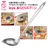 LEYE Soup Ladle with Drainer - Japan Smart Design
