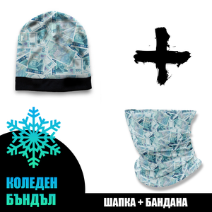 Winter Bundle - Money