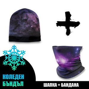 Winter Bundle - Pure Space