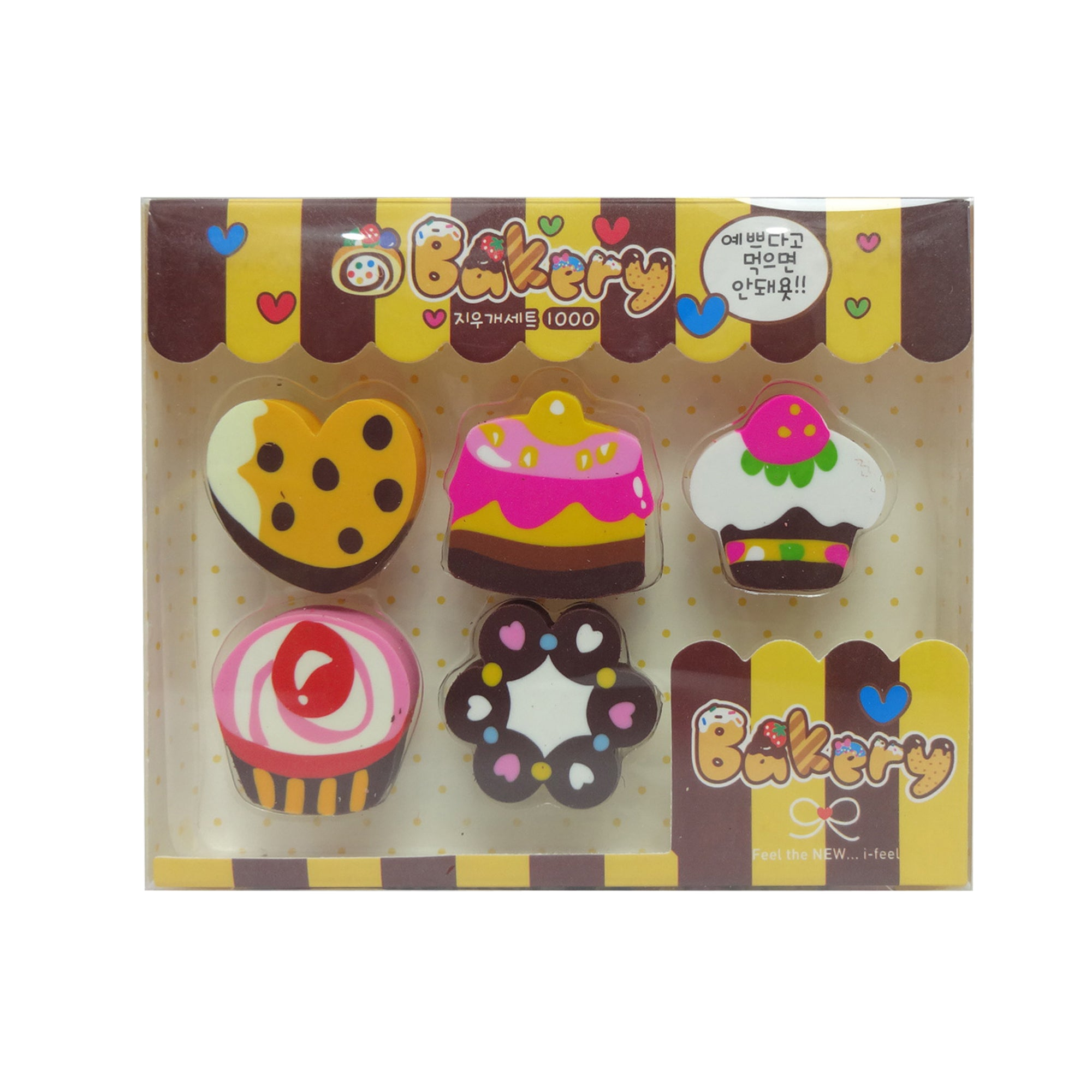 Cupcake Erasers - Yellow