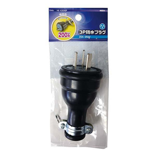 3P20A 防水プラグ_04-7211_HS-K203GP_OHM オーム電機