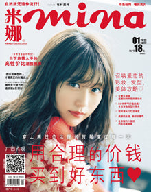 Cover of Mina China, January 2019, featuring the Gatsby sandals of the Fall - Winter 2018 Clergerie collection