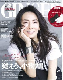 Cover of Ginger Japan, March 2018, featuring the Youla mules of the Spring - Summer 2018 Clergerie collection