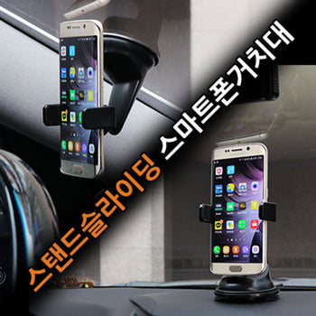 Car Stand Holder for Smart Phone