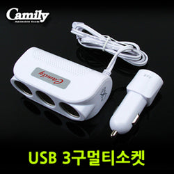 120W 3 Way Triple Car Cigarette Lighter Socket Splitter 12-24V + USB 2.0 - KoreaAutoAccessory