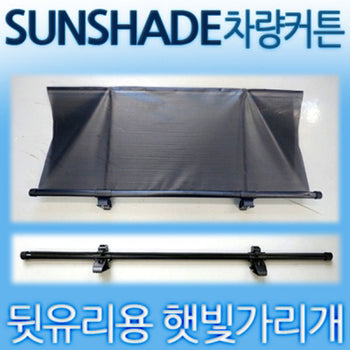 Back Rear Windscreen Foldable Curtain Car Sun Shade