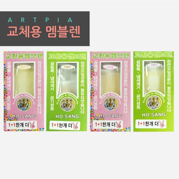 ARTPIA Home Membrane Air Freshener Fragrance Diffuser Car Perfume