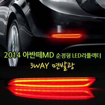 Hyundai 2014 Elantra MD Surface Light Source LED Taillight Reflector