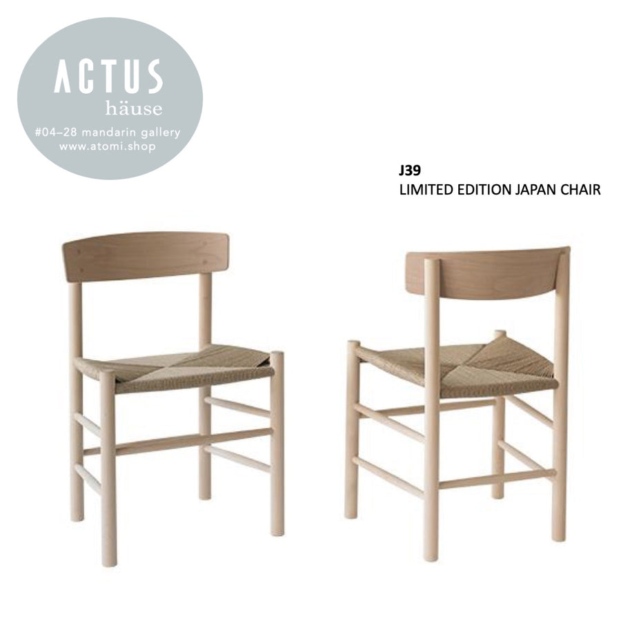 J39 Chairs (Japan Limited Edition) - Set of 4 - atomi shop