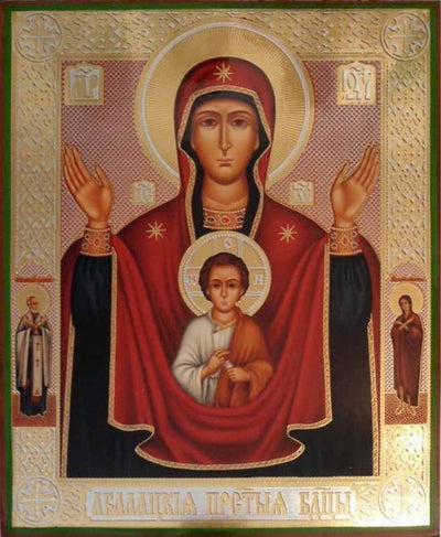 Abalatskaya Mother of God