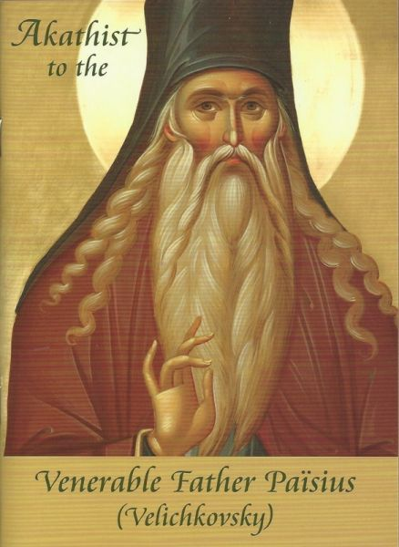 Akathist Father Paisius