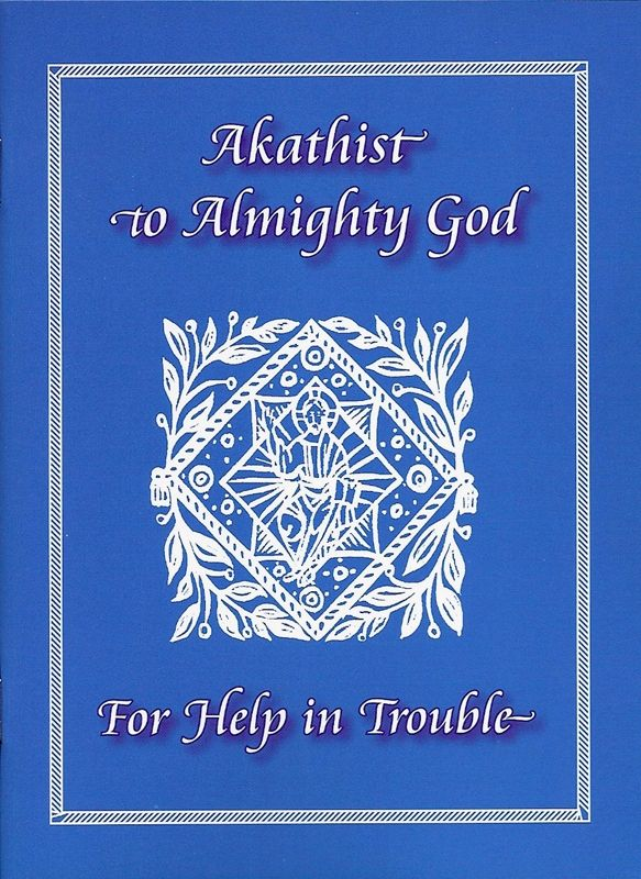 Akathist Help in Trouble