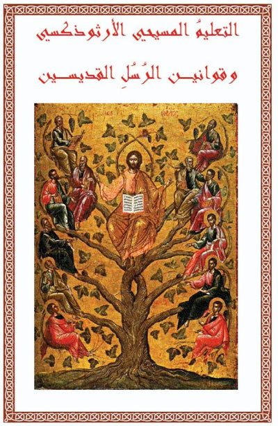 Catechism in Arabic