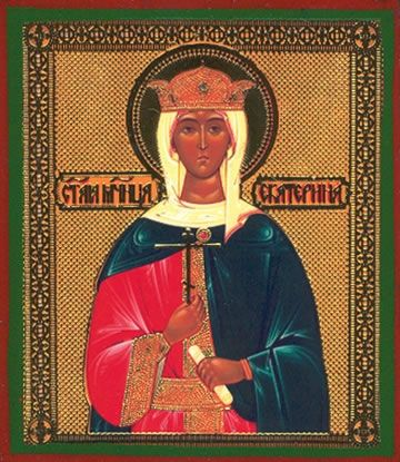 Catherine Great Martyr