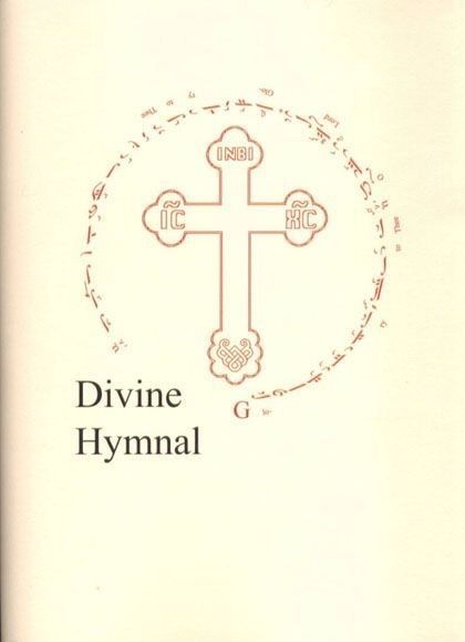Divine Hymnal book for Divine Liturgy Antioch CD