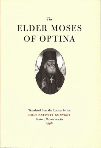 Elder Moses of Optina