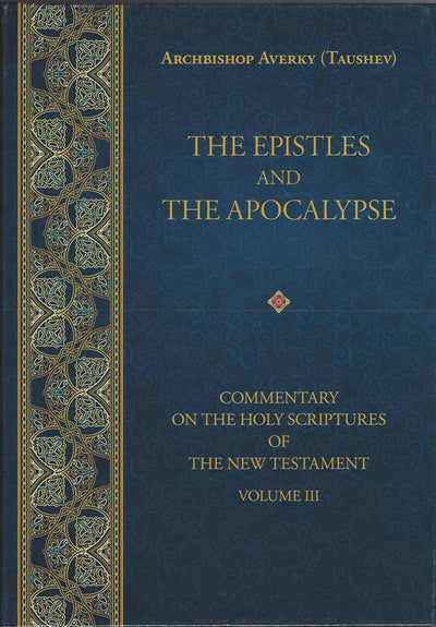Epistles and Apocalypse by AB Averky