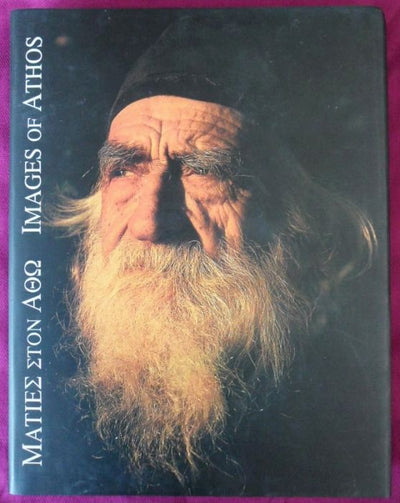 Images of Athos by Monk Chariton