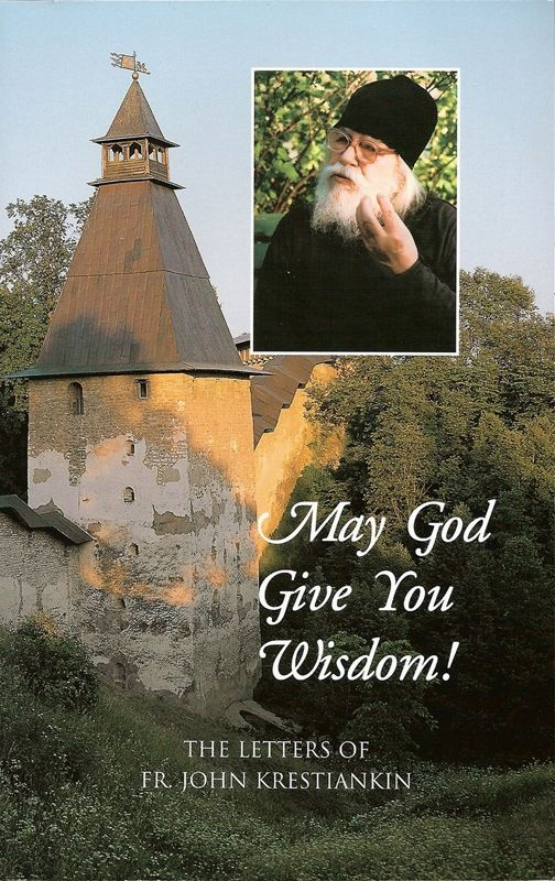 May God Give You Wisdom