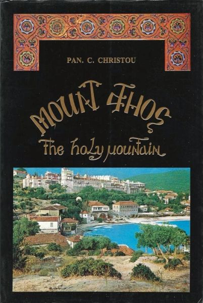 Mount Athos The Holy Mountain