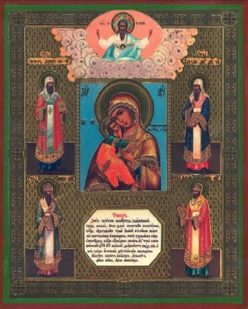 Vladimir Mother of God with Saints