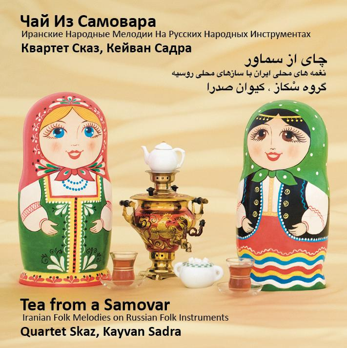 Tea from a Samovar (CD, Canada)